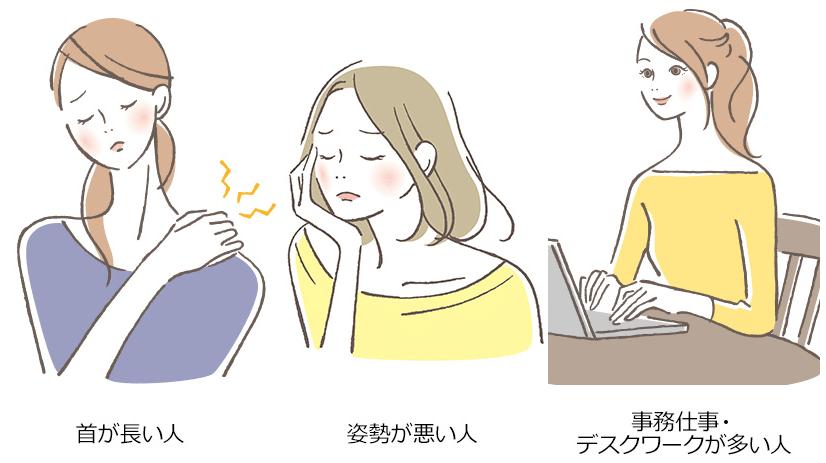 【胸郭出口症候群】ってどんな病気?